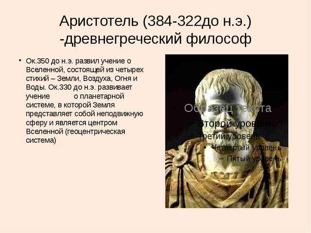 Аристотель (384-322до н.э.) -древнегреческий философ Ок.350 до н.э. развил уч...
