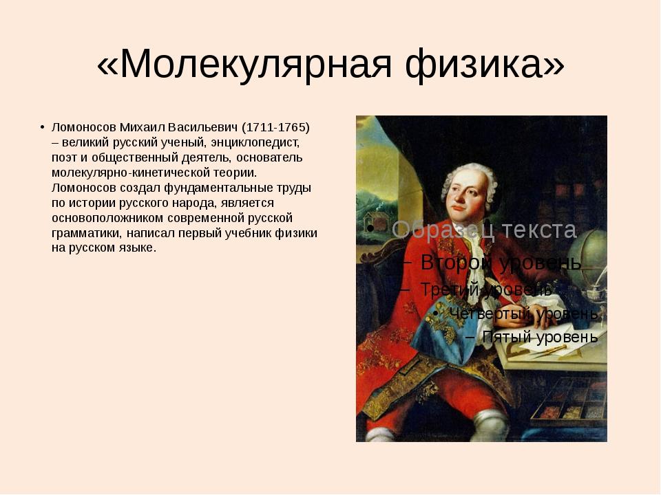«Молекулярная физика» Ломоносов Михаил Васильевич (1711-1765) – великий русск...