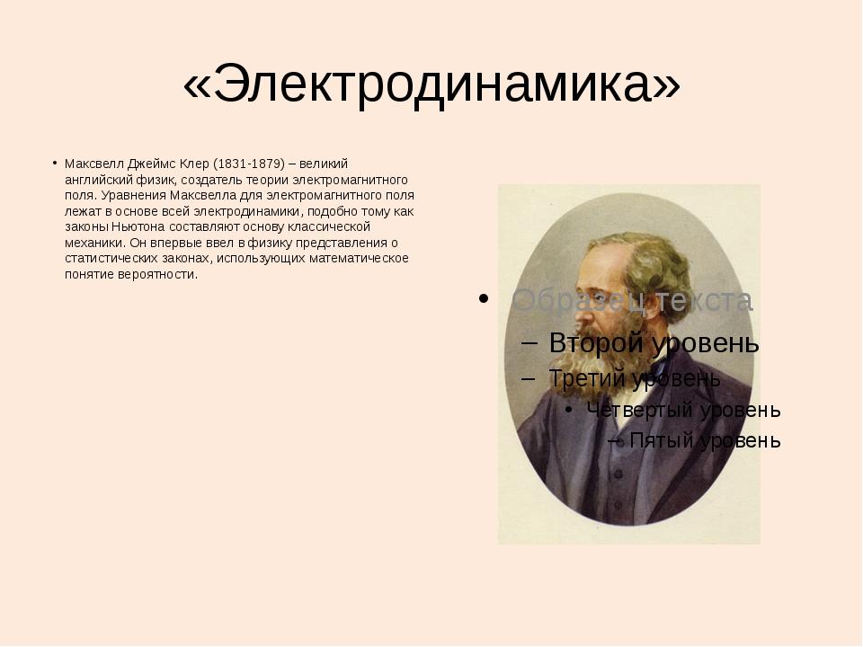 «Электродинамика» Максвелл Джеймс Клер (1831-1879) – великий английский физик...