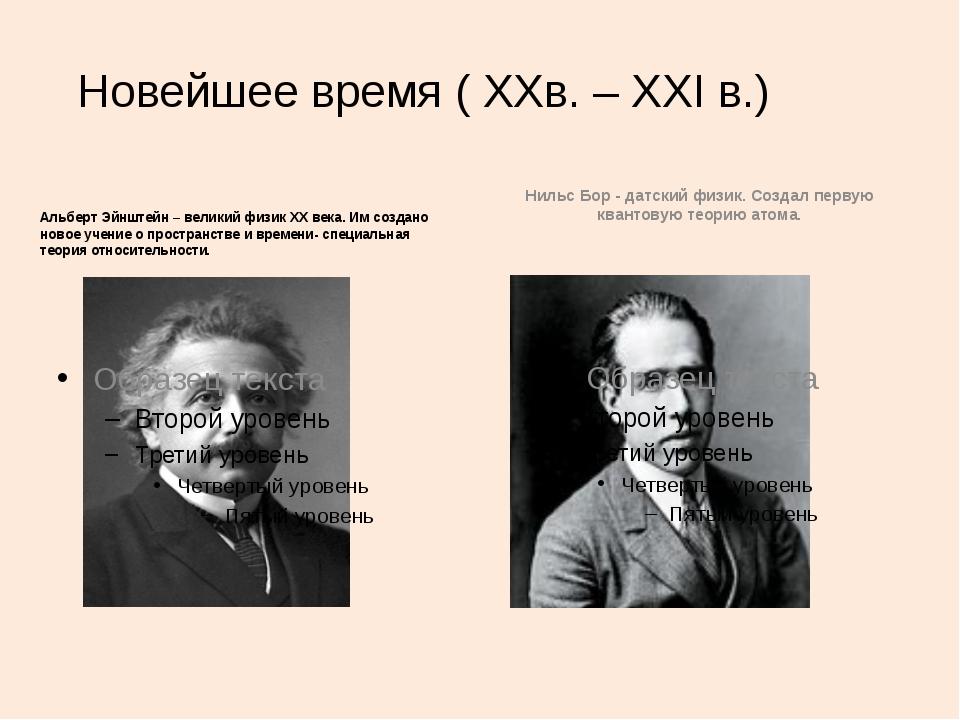 Новейшее время ( XXв. – XXI в.) Альберт Эйнштейн – великий физик ХХ века. Им...