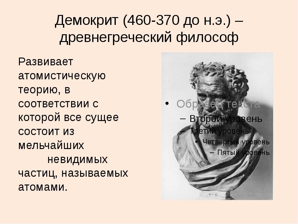 Демокрит (460-370 до н.э.) – древнегреческий философ Развивает атомистическую...