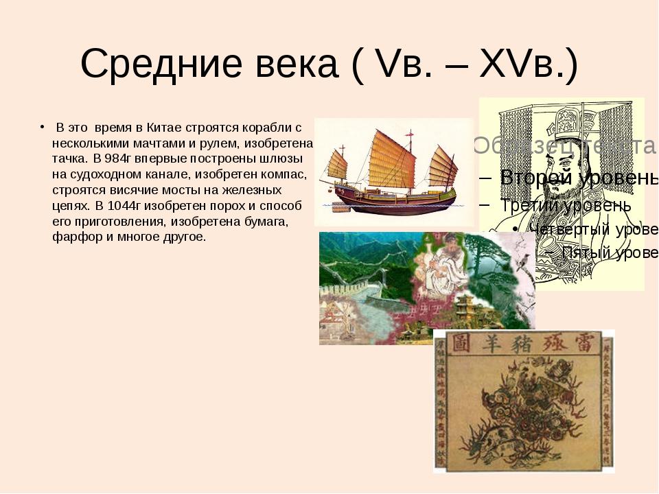 Средние века ( Vв. – XVв.) В это время в Китае строятся корабли с несколькими...
