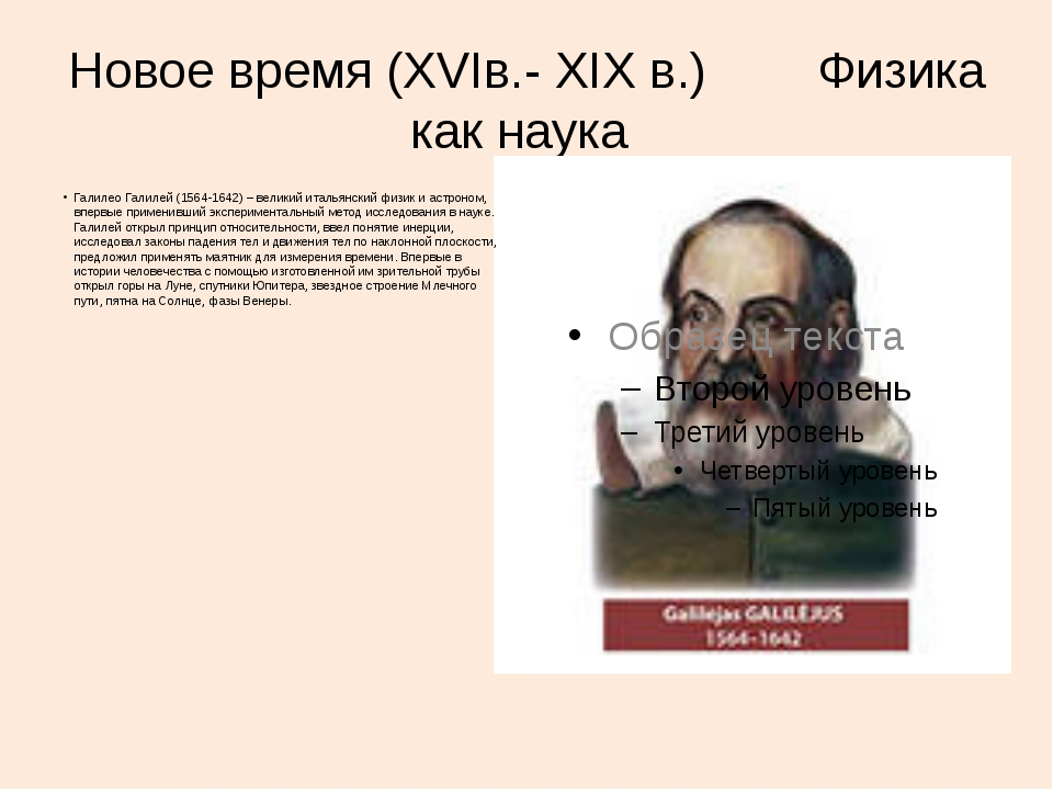 Новое время (XVIв.- XIX в.) Физика как наука Галилео Галилей (1564-1642) – ве...