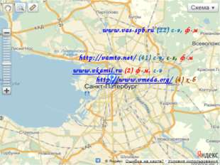 www.vkamil.ru (2) ф-м, с-э http://vamto.net/ (41) c-э, с-г, ф-м www.vas-spb.r