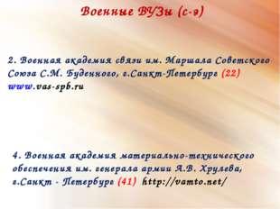 Военные ВУЗы (с-э)  2. Военная академия связи им. Маршала Советского Союза С
