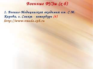Военные ВУЗы (х-б)  1. Военно-Медицинская академия им. С.М. Кирова, г. Санкт