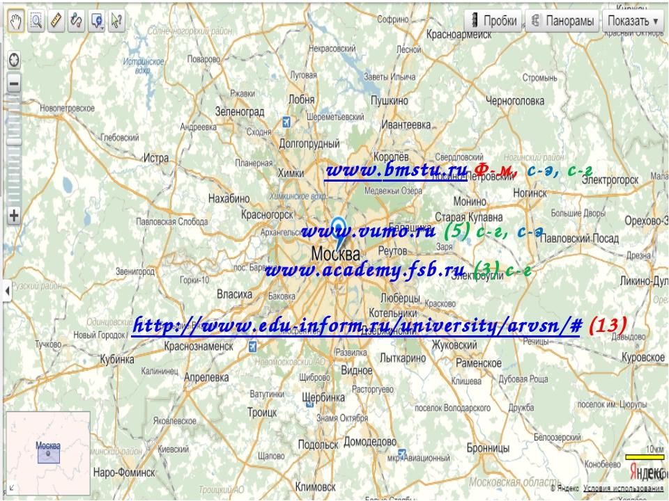 www.bmstu.ru Ф-м, с-э, с-г www.vumo.ru (5) с-г, с-э www.academy.fsb.ru (3) с-...