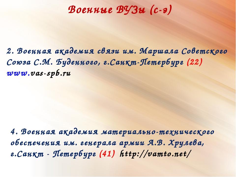 Военные ВУЗы (с-э)  2. Военная академия связи им. Маршала Советского Союза С...