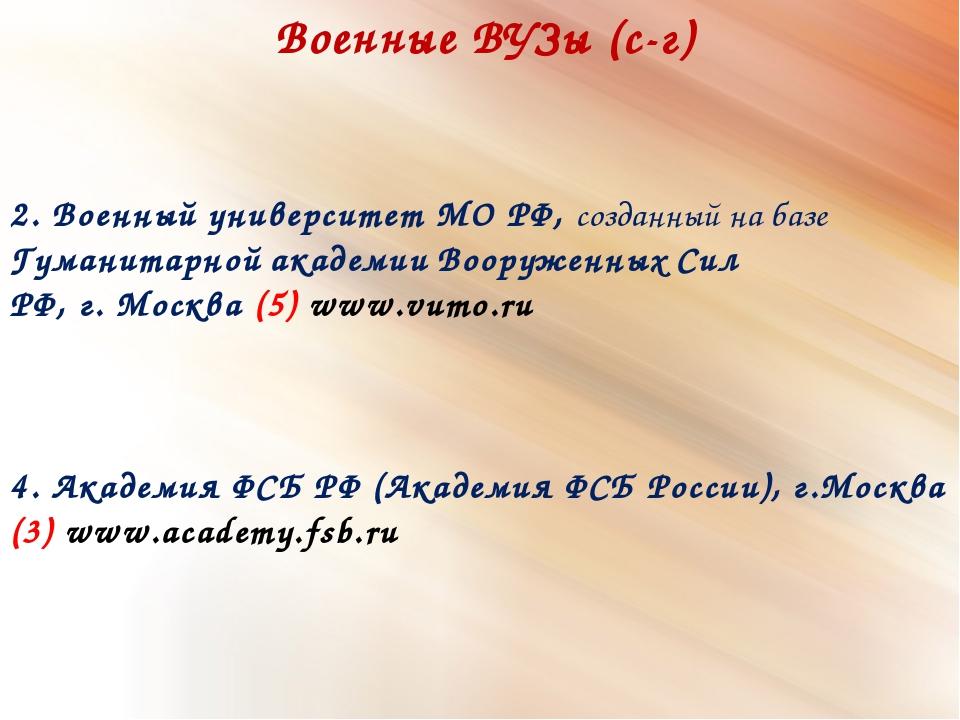 Военные ВУЗы (с-г)  2. Военный университет МО РФ, созданный на базе Гуманита...