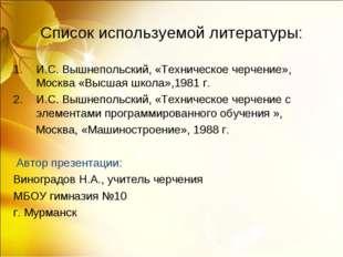 Список используемой литературы: И.С. Вышнепольский, «Техническое черчение», М