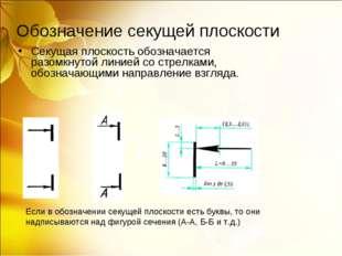 Обозначение секущей плоскости Секущая плоскость обозначается разомкнутой лини