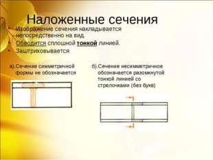 Наложенные сечения Изображение сечения накладывается непосредственно на вид.