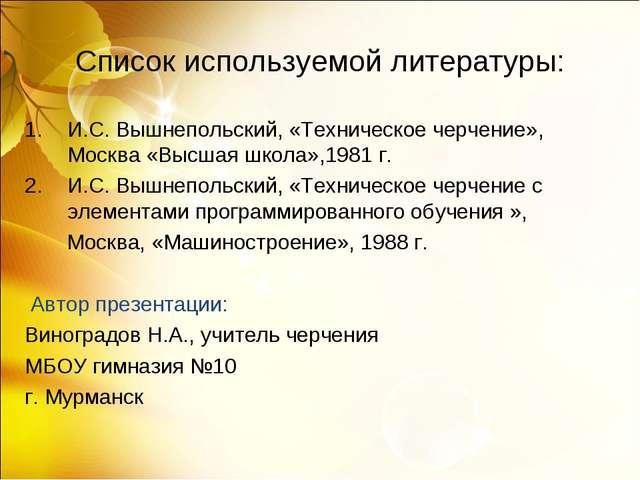 Список используемой литературы: И.С. Вышнепольский, «Техническое черчение», М...