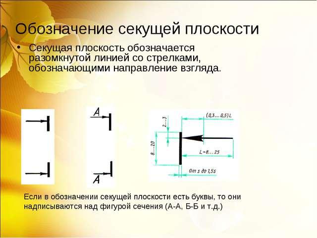Обозначение секущей плоскости Секущая плоскость обозначается разомкнутой лини...