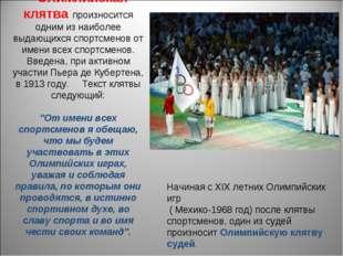 Олимпийская клятва произносится одним из наиболее выдающихся спортсменов от и