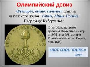 """Олимпийский девиз «Быстрее, выше, сильнее», взят из латинского языка """"Citius,"""
