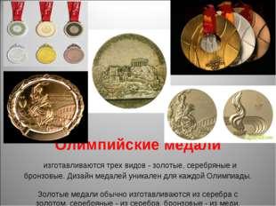 Олимпийские медали изготавливаются трех видов - золотые, серебряные и бронзов