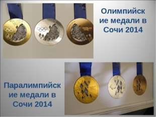 Олимпийские медали в Сочи 2014 Паралимпийские медали в Сочи 2014