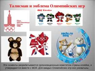 Талисман и эмблема Олимпийских игр Эти символы разрабатываются организационны