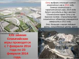 XXII зимние Олимпийские игры проводятся с 7 февраля 2014 года по 23 февраля 2