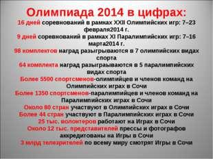 Олимпиада 2014 в цифрах: 16 дней соревнований в рамках XXII Олимпийских игр: