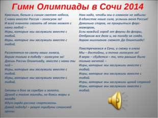 Гимн Олимпиады в Сочи 2014