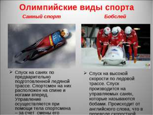 Олимпийские виды спорта Санный спорт Спуск на санях по предварительно подгото