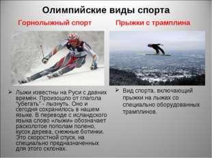 Олимпийские виды спорта Горнолыжный спорт Лыжи известны на Руси с давних врем