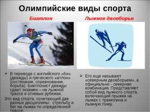 Олимпийские виды спорта Биатлон В переводе с английского «би» (дважды) и греч