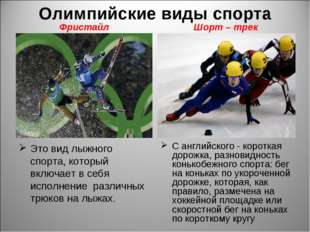 Олимпийские виды спорта Фристайл Это вид лыжного спорта, который включает в с