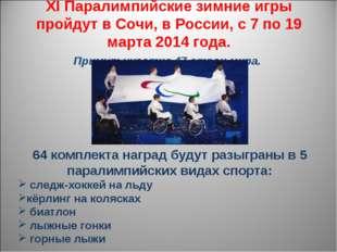 XI Паралимпийские зимние игры пройдут в Сочи, в России, с 7 по 19 марта 2014