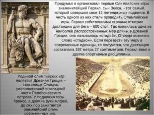 Придумал и организовал первые Олимпийские игры знаменитейший Геракл, сын Зевс