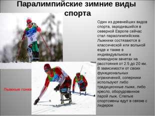 Паралимпийские зимние виды спорта Лыжные гонки Один из древнейших видов спорт