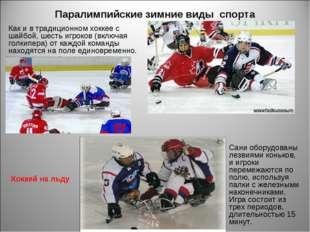 Паралимпийские зимние виды спорта Хоккей на льду Как и в традиционном хоккее