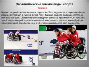 Паралимпийские зимние виды спорта Кёрлинг Кёрлинг - игра большого навыка и ст
