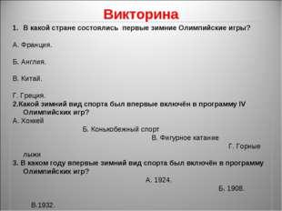 Викторина  В какой стране состоялись первые зимние Олимпийские игры? А. Фран