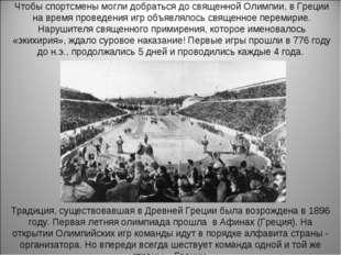 Чтобы спортсмены могли добраться до священной Олимпии, в Греции на время пров