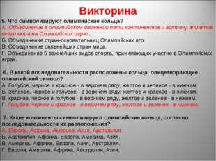 Викторина  5. Что символизируют олимпийские кольца? А. Объединение в олимпий