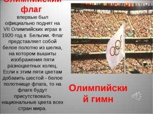 Олимпийский флаг впервые был официально поднят на VII Олимпийских играх в 192
