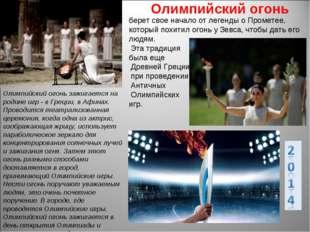 Олимпийский огонь Олимпийский огонь зажигается на родине игр - в Греции, в Аф