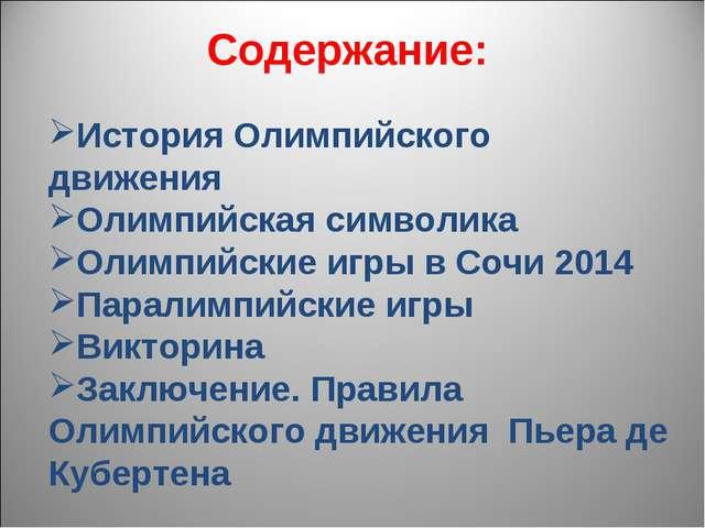 Содержание: История Олимпийского движения Олимпийская символика Олимпийские и...