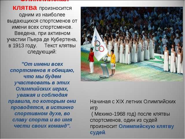 Олимпийская клятва произносится одним из наиболее выдающихся спортсменов от и...