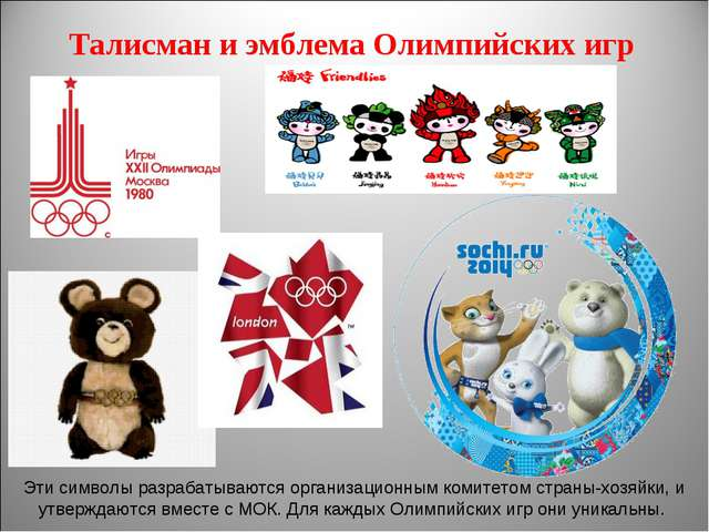 Талисман и эмблема Олимпийских игр Эти символы разрабатываются организационны...