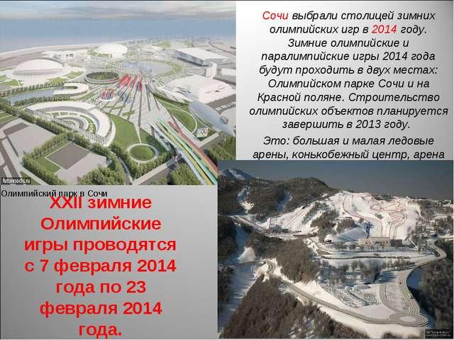 XXII зимние Олимпийские игры проводятся с 7 февраля 2014 года по 23 февраля 2...