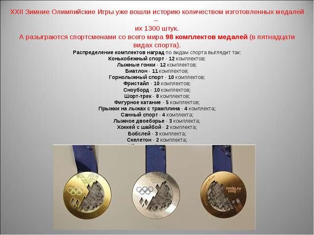 XXII Зимние Олимпийские Игры уже вошли историю количеством изготовленных меда...