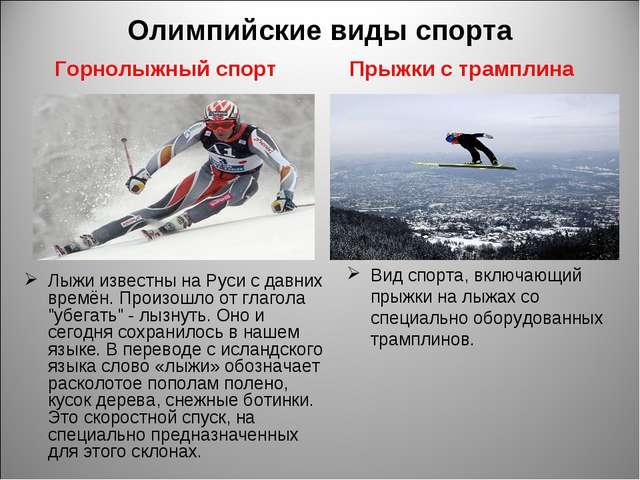 Олимпийские виды спорта Горнолыжный спорт Лыжи известны на Руси с давних врем...