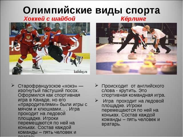 Олимпийские виды спорта Хоккей с шайбой Старофранцузское «хокэ» — изогнутый п...