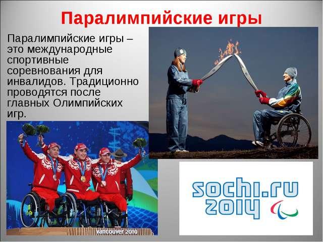 Паралимпийские игры Паралимпийские игры – это международные спортивные соревн...