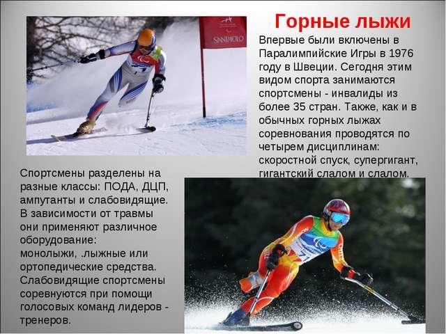 Горные лыжи Впервые были включены в Паралимпийские Игры в 1976 году в Швеции....