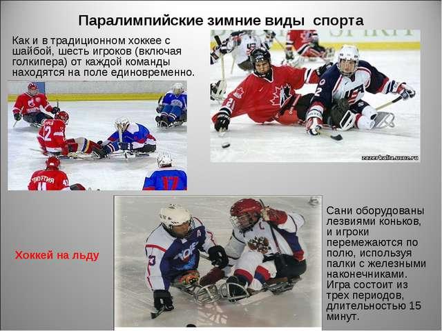 Паралимпийские зимние виды спорта Хоккей на льду Как и в традиционном хоккее...
